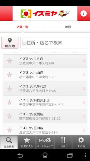 玩購物App|イズミヤチラシアプリ免費|APP試玩