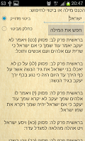 Screenshot of Hebrew Bible +narrator תנך מלא