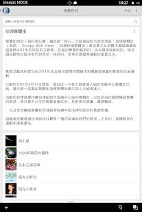離線中文維基百科(全文版)