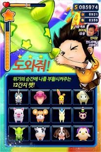 학교종이 땡땡땡! for Kakao- screenshot thumbnail