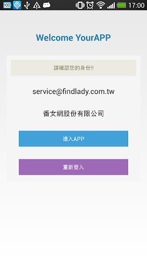 【免費程式庫與試用程式App】YourAPP-APP點子