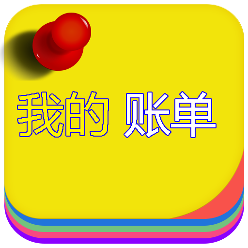 我的账单 商業 App LOGO-APP試玩
