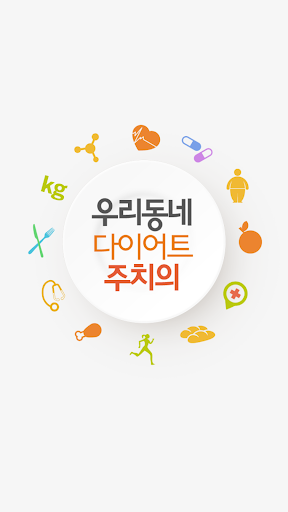 우리동네다이어트주치의 병원찾기 상담 비만 투약알람
