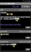 Screenshot of HKEPC mobile beta
