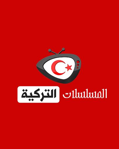 موسوعة المسلسلات التركية