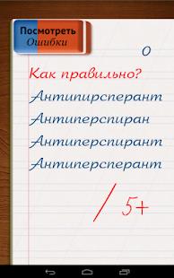 Грамотей!-викторина орфографии - screenshot thumbnail