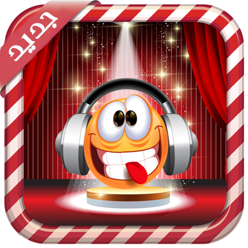 音樂App|رنات مضحكة روعة 2015 LOGO-3C達人阿輝的APP