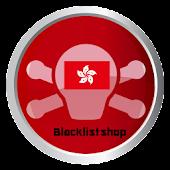 香港黑店名單(購物必備)