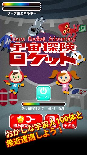 宇宙探検ロケット ★無料で遊べる簡単爽快放置系アプリ!