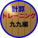 計算トレーニング(九九編)