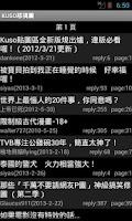 Screenshot of 卡提諾論壇 ck101 Mobile