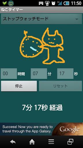 Neko Timer 1.4 Windows u7528 2