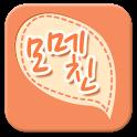 모메친 : 모바일 메신저 친구 만들기 프로젝트 icon