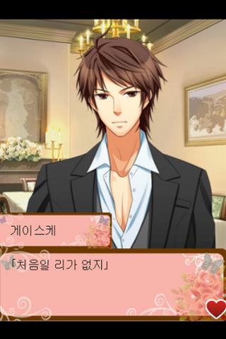 금단의 사랑 ~허락되지 않는 두 사람~여성향 연애 게임- screenshot