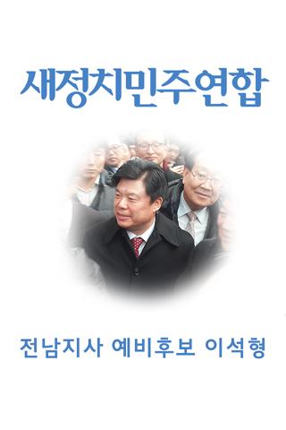 이석형 대한민국 새정치의 새이름