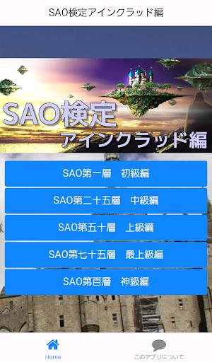 Quiz forソードアートオンラインSAOアインクラッド編