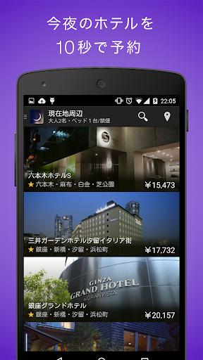 ホテル予約はTonightで検索〜急な出張にも便利なアプリ〜