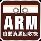高雄市政府環境保護局 ARM 回收便利站