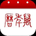 万年历-日历农历黄历天气 icon