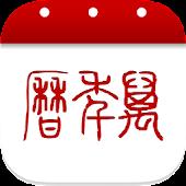 万年历-日历农历提醒记事
