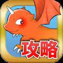 パズドラ攻略ツール for パズル&ドラゴンズ icon