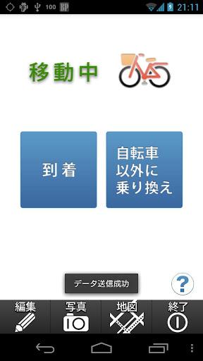 玩生活App|Bicycle Planner免費|APP試玩