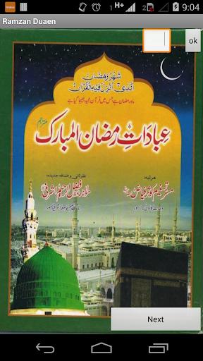 Ramzan Dua - Ramzan ibadaat