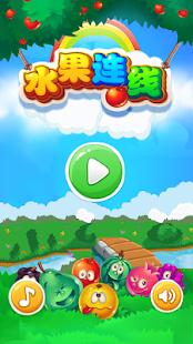 水果连连看|不限時間玩休閒App-APP試玩 - 傳說中的挨踢部門