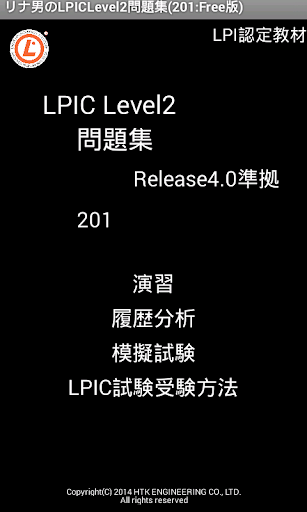 リナ男のLPIC Level2問題集 201:Free版
