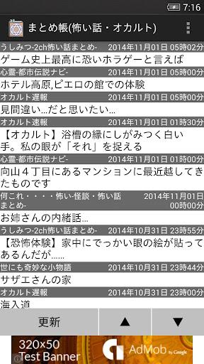 まとめ帳 怖い話・オカルト -怖い話系2chまとめビューアー