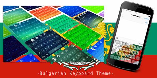 Bulgarian Keyboard Theme