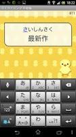 Screenshot of マイタイピング - タイピング・フリック入力練習