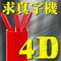 lucky 4D icon
