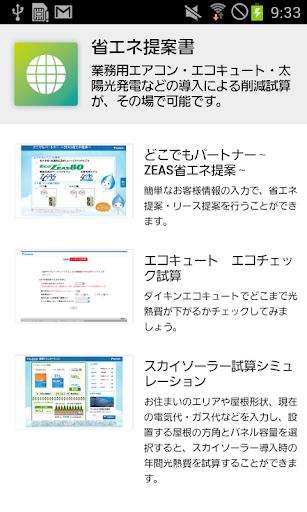 DAIKINu55b6u696du652fu63f4 1.2.1 Windows u7528 5