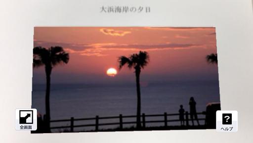 玩免費娛樂APP 下載奄美市ムービーAR app不用錢 硬是要APP