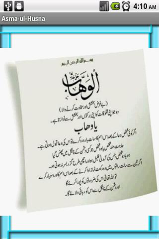 Asma ul Husna - screenshot