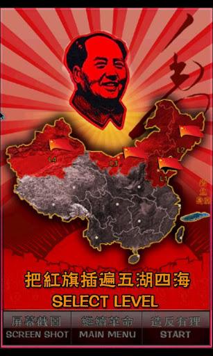 chairman mao linking game