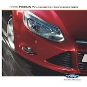 Руководство для Ford Focus 3