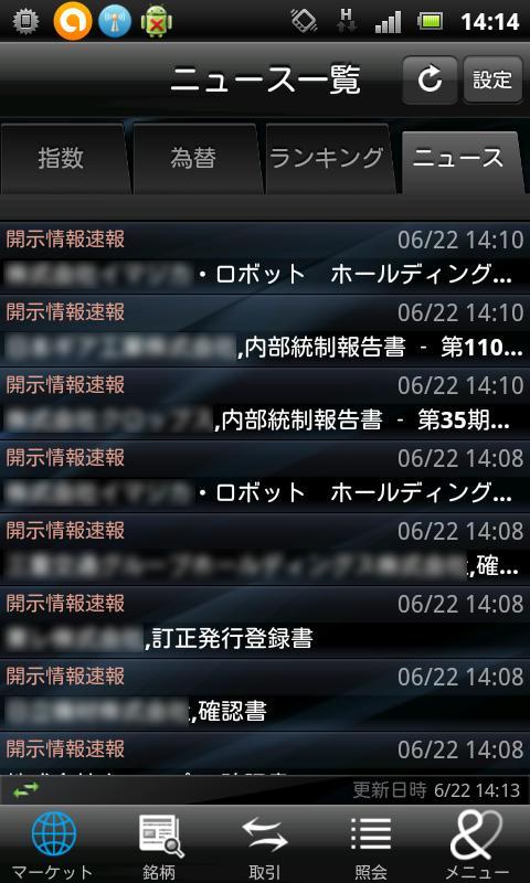 野村株アプリ- スクリーンショット
