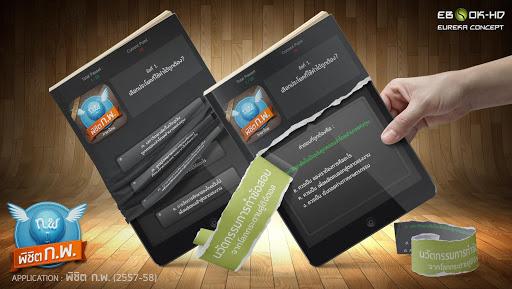 玩教育App|เฉลยข้อสอบ กพ免費|APP試玩