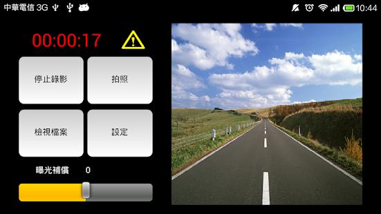 工具必備免費app推薦|錄霸-行車記錄器線上免付費app下載|3C達人阿輝的APP