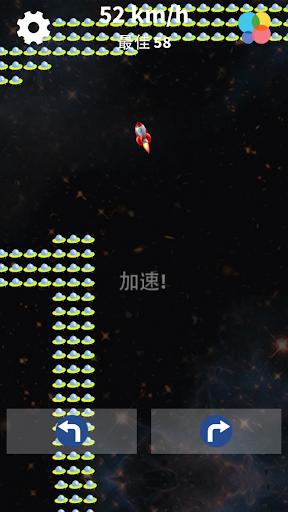 Rocket Go - 火箭冲冲冲