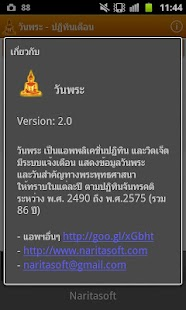 วันพระ 2559- screenshot thumbnail