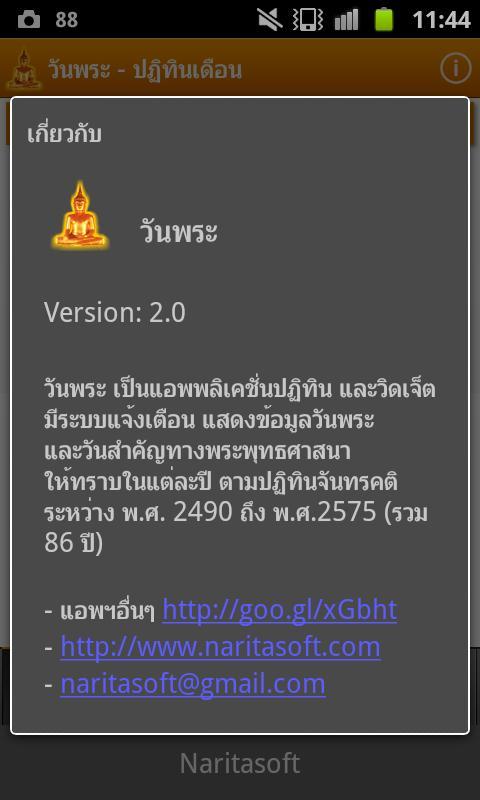 วันพระ 2558- screenshot