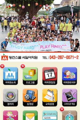 玩免費教育APP|下載링컨스쿨 청주어학원 app不用錢|硬是要APP