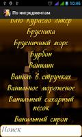 Screenshot of Бар