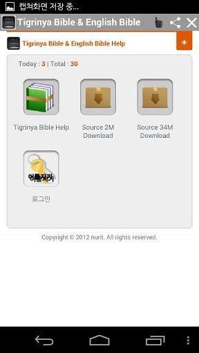 Tigrinya Bible + English Bible