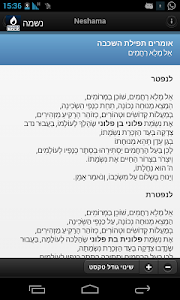 סדר אזכרה screenshot 3