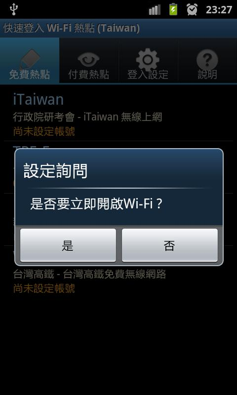 Wi-Fi Auto Login (Taiwan)- screenshot