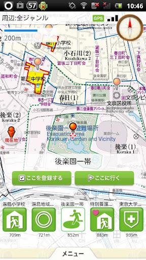 無料旅游Appの文京区防災地図|記事Game